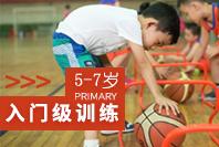 USBA美国篮球 5-7岁少儿篮球课程