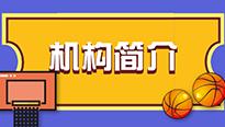 USBA美国篮球学院USBA美国篮球学院机构简介