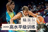 USBA美国篮球青少年篮球高水平组 精英队