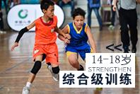 USBA美国篮球学院14-18岁青少年篮球课程