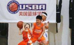 USBA美国篮球学员USBA美国篮球学院怎么样?教学特色如何呢?