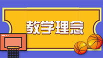 USBA美国篮球学院USBA美国篮球学院教学理念