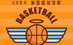 USBA美国篮球学院天津USBA美国篮球学院感恩回馈!