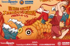 USBA美国篮球教育2020鼠你最强USBAxTeamsport篮球赛即将开战