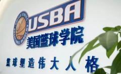 USBA美国篮球学院在USBA美国篮球学院孩子能得到什么?