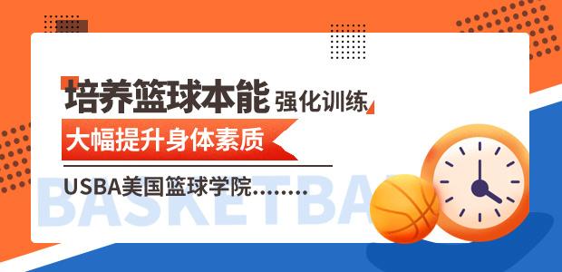 USBA美国篮球学院,11-13岁少儿篮球课程