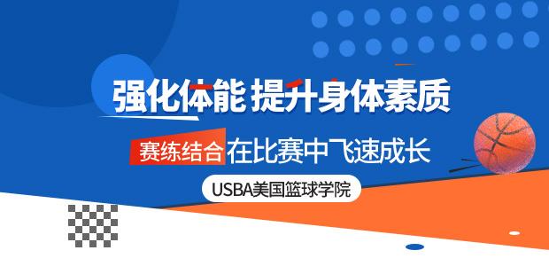 USBA美国篮球学院,14-18岁青少年篮球培训课程