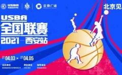 USBA美国篮球学院2021USBA美国篮球学院全国联赛西安站等你